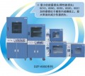上海一恒DZF-6090真空干燥箱